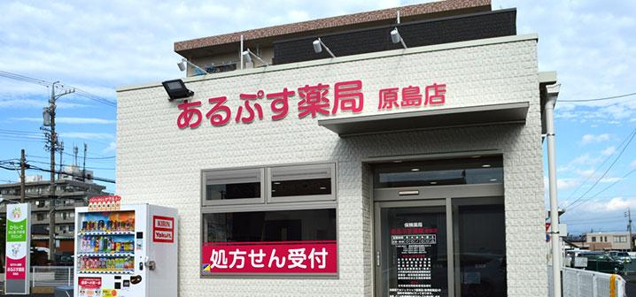 あるぷす薬局原島店